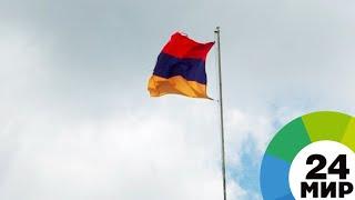 Партия «Дашнакцутюн» объявила о выходе из правящей коалиции - МИР 24