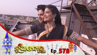 Nua Bohu | Full Ep 578 | 24th May 2019 | Odia Serial – TarangTV