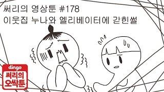 [써리의 오싹툰]#178. 이웃집 누나와 엘리베이터에 갇힌썰