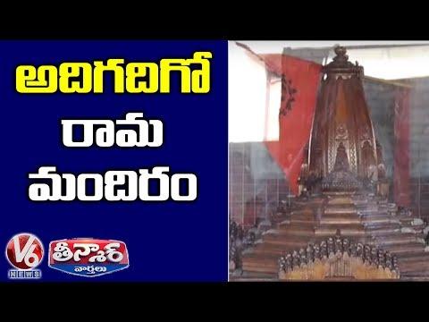 Ram Mandir Construction Works Start, Temple May Take Four Years To Build | Teenmaar News | V6 News