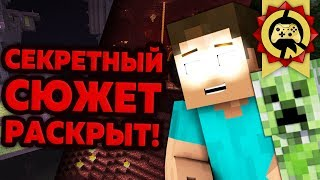 Жуткие Теории: Вся Правда о СЮЖЕТЕ Игры Minecraft! Главная ТАЙНА Майнкрафта! (Мини-Выпуск)