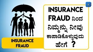 Insurance Frauds in India - IRDA - Tips to Save Yourself from Insurance Frauds / Scams in 2018