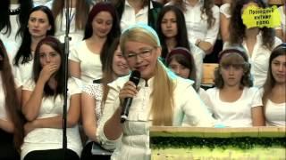 Проповедь Юлии Тимошенко