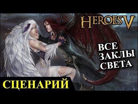О герои меча и магии 3 wog 3.59 торрент