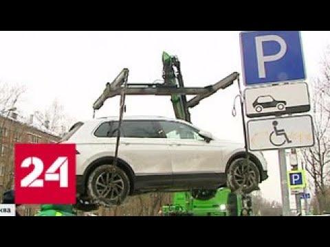 """Знак """"Инвалид"""" на автомобиле теперь даст новые возможности водителю - Россия 24"""