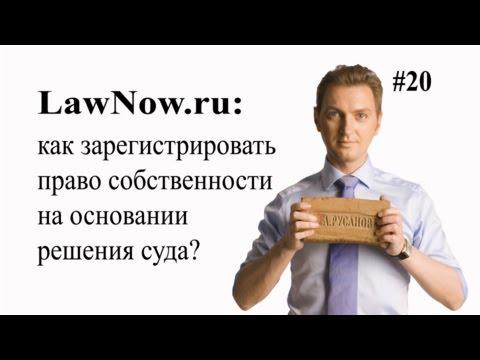LawNow.ru: как зарегистрировать право собственности на основании решения суда? #20