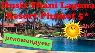 Обзор отеля Dusit Thani Laguna Resort Phuket 5* (о. Пхукет, Таиланд). Подробно про отель!!