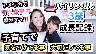 バイリンガル 3歳の成長記録!!!!!【 3 year Update!! 】海外 出産 子育てママ | アメリカ ハワイ生活 |育児方針 バイリンガル