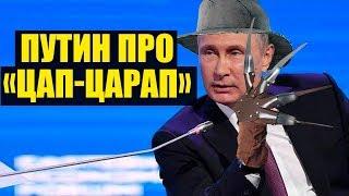 Новые бредни Путина на форуме «Россия зовёт!»