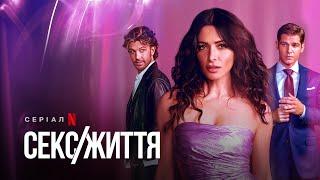 Секс/Життя   Sex/Life   Український трейлер   Netflix