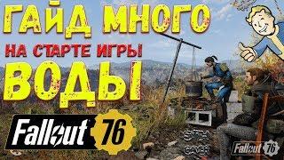 Fallout 76: Гайд Много ВОДЫ в Начале Игры ➤ Без Строительства и Заморочек