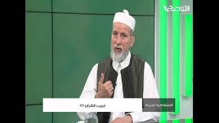 ما معنى غريب القرآن؟