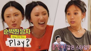 Jessi wants to set up Hwasa with an Italian man [How Do You Play Ep 61]