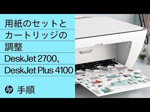 HP DeskJet 2700およびDeskJet Plus 4100シリーズプリンタに用紙をセットしてカートリッジを調整する手順