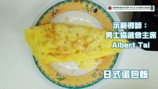 男廚房 - 日式蛋包飯
