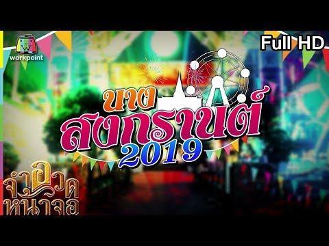 จำอวดหน้าจอ |  นางสงกรานต์ 2019 | 7 เม.ย. 62 Full HD