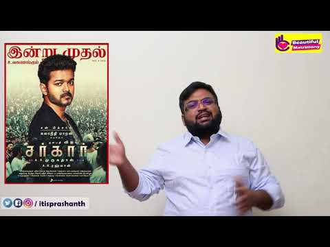Download SARKAR review by Prashanth HD Mp4 3GP Video and MP3