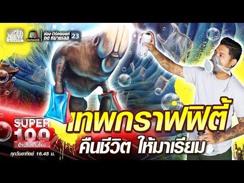 บิ๊ก Airbrush ขั้นเทพ พ่นตู้เย็นเป็นตู้กับข้าว!!! | SUPER 100