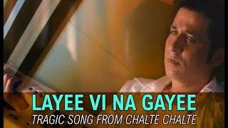 """Layee Vi Na Gayee"" Superb Emotional Shahrukh Song By Samir Date"