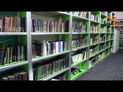 شاهد بالفيديو.. افتتاح مشروع تاهيل المكتبة العامة في مدينة الناصرية #المربد