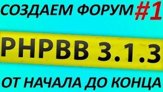 Делаем форум на движке phpBB 3.1.x. Установка и настройка. Часть 1