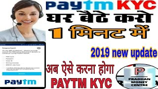 How to get paytm kyc done at home, paytm kyc kaise kare, how to do mini kyc in paytm, paytm KYC