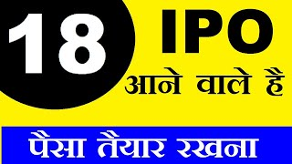 BREAKING NEWS : 18 IPO आने वाले है | UPCOMING IPO LIST | UPCOMING IPO 2020 | LATEST IPO | SMKC