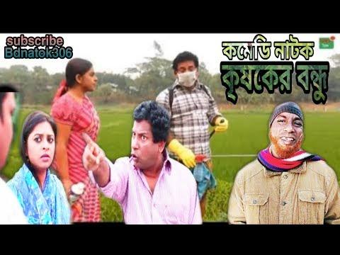 Download mosharraf karim comedy natok krishoker bondhu kochi khondoka hd file 3gp hd mp4 download videos