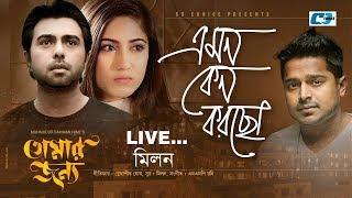 এমন কেন করছো। Emon Keno Korcho # Milon#Apurba#Safa Kabir#Tomar Jonno#Bangla New Music Video