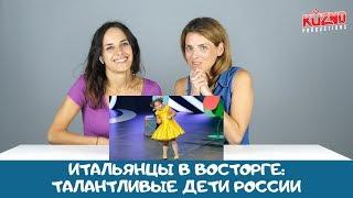Итальянцы в восторге: талантливые дети из России