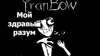 "Fran Bow (ФРЕН БОУ) Глава первая ""Мой здравый разум"""