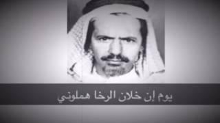 تحميل اغاني يوم إن خلان الرخا هملوني ، قصيدة للشاعر بندر بن سرور بصوته MP3