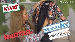 Покупки детской зимней одежды/ KUOMA Kerry Kivat DIDRIKSONS