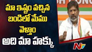 మా ఇష్టం వచ్చిన బండిలో మేము వెళ్తాం.. అది మా హక్కు | Congress MLA Bhatti Vikramarka Press Meet