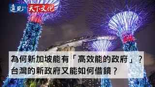為何新加坡能有「高效能的政府」?台灣的新政府又能如何借鏡? 遠見雜誌