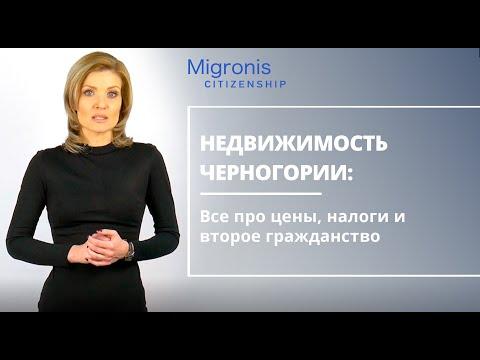Гражданство Черногории через покупку недвижимости