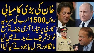 Great Achievement by imran Khan | Russia ready to invest 1500 billion in Pakistan |