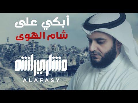 أبكي على الشام