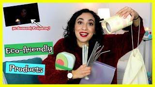 Αγόρασα Eco-Friendly προϊόντα γιατί κουράστηκα | Unboxing || Dodo