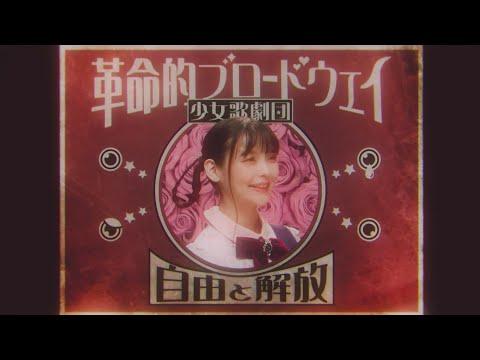 上坂すみれ「ネオ東京唱歌」Music Video