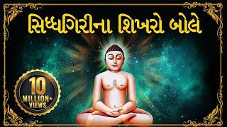 Navkar Mantra Dhun - Siddhagiri Na Shikharo Bole   Jain Stavan By Amey Date   Jai Jinendra