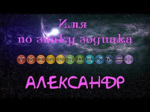 Александр(Имя по знаку зодиака)