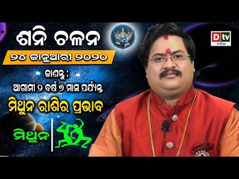 ମିଥୁନ ରାଶିରେ ଶନିଙ୍କ ପ୍ରଭାବ-ଶନି ଚଳନ ୨୦୨୦ | Saturn transit 2020 | Dr. Bhabani Sankar Mohapatra