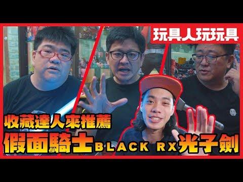 台灣第一把!假面騎士BLACK RX 限定光子劍來啦!《玩具人玩玩具》
