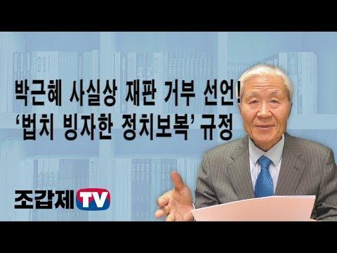 [조갑제TV] 지렁이도 밟으면 꿈틀댄다. 박근혜, 사실상 재판 거부 선언!
