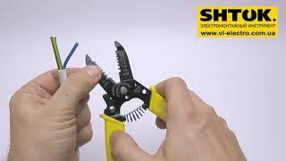 Клещи электромонтажные  КЭ-6 SHTOK от компании VL-Electro - видео