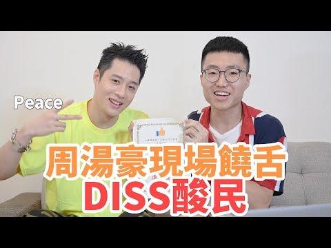 周湯豪現場饒舌DISS酸民,勇奪饒舌知識競賽冠軍!