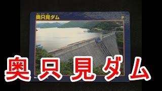 「奥只見ダム」新潟県観光18㎞の長いトンネル!豪雪地帯の巨大ダム三大ダム
