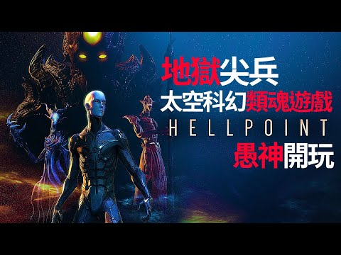 地獄尖兵Hellpoint 太空科幻類魂遊戲 愚神開玩