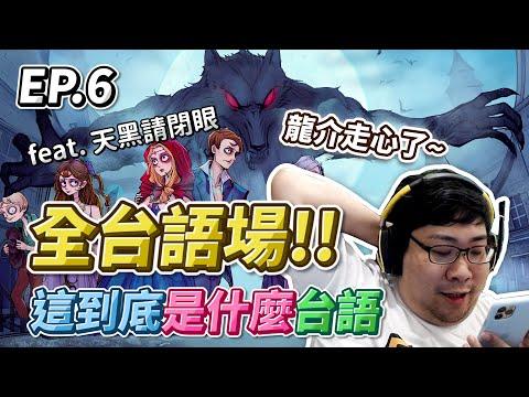 【國動】全場玩家用台語完狼人殺